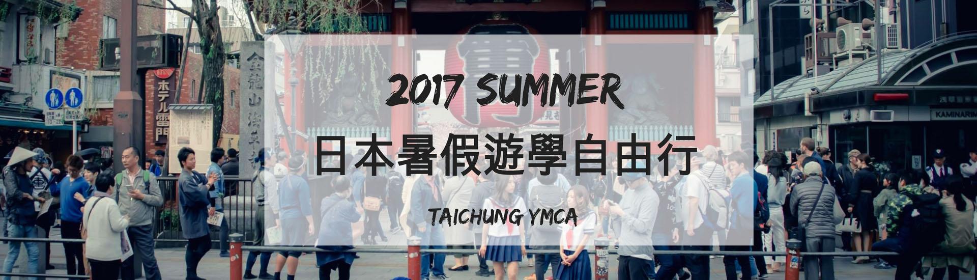 2017日本暑假遊學自由行