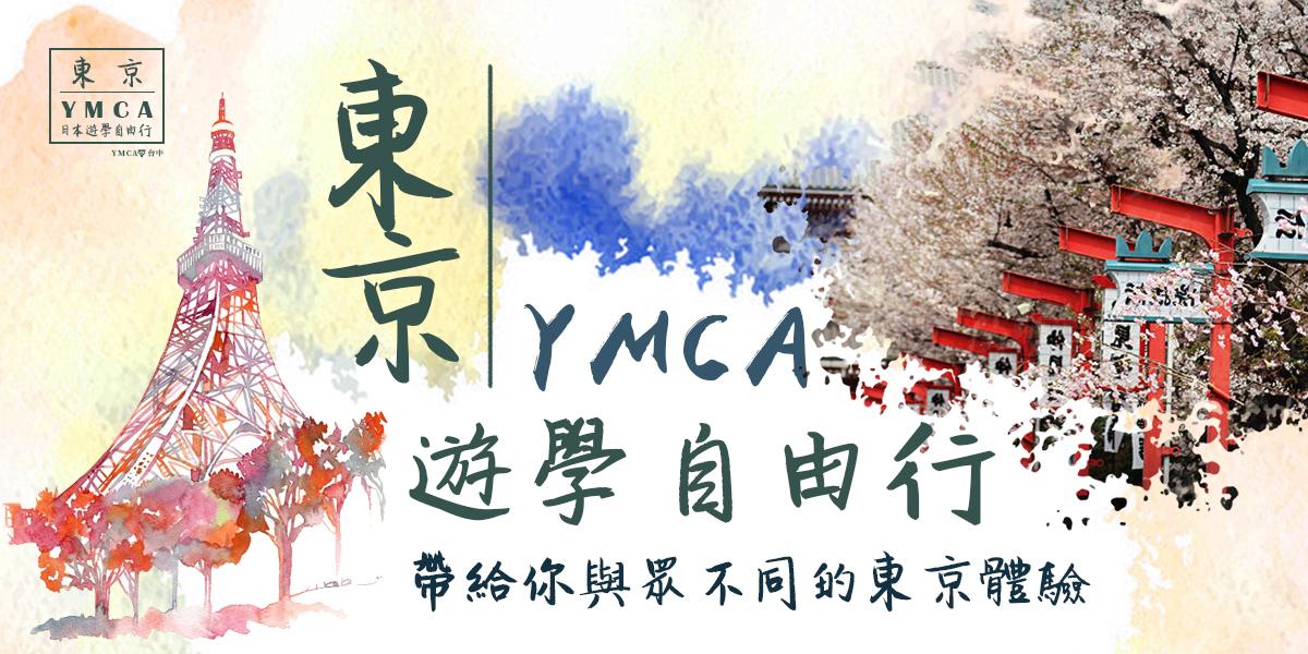 日本遊學 YMCA東京遊學自由行  2018日本遊學 日本短期遊學推薦 東京遊學推薦 日本遊學團 日本遊學費用 日本遊學一個月 日本遊學心得 日本遊學推薦 2018日本遊學 日本遊學一個月費用 日本遊