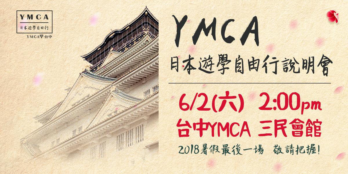 YMCA日本遊學自由行說明會 日本遊學一個月  日本暑期遊學2018  日本短期遊學推薦  日本遊學團  日本遊學費用  ymca日本短期遊學  日本遊學代辦  日本短期遊學心得  日本遊學打工  日