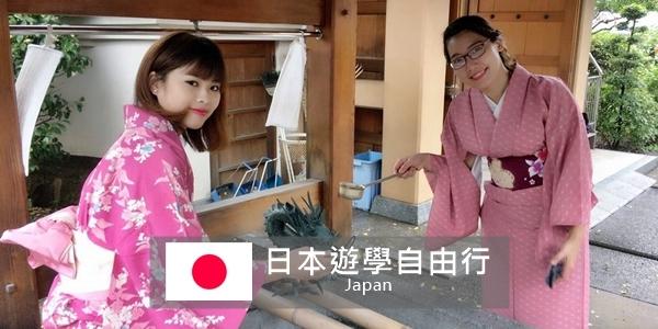2020日本暑假遊學課程