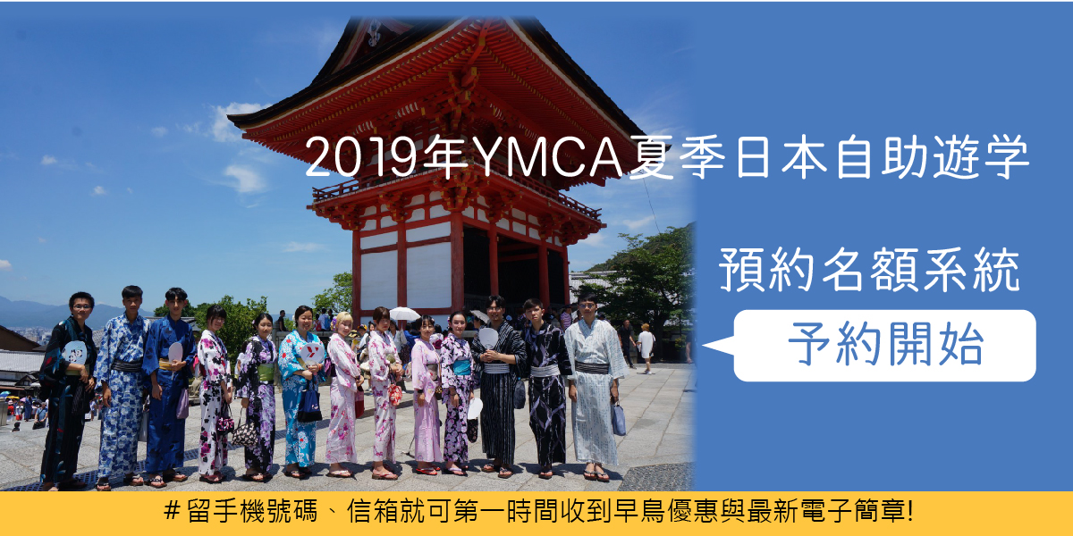 台中YMCA ❤2019年暑假「日本遊學自由行」 [早鳥&簡章簡訊提醒]