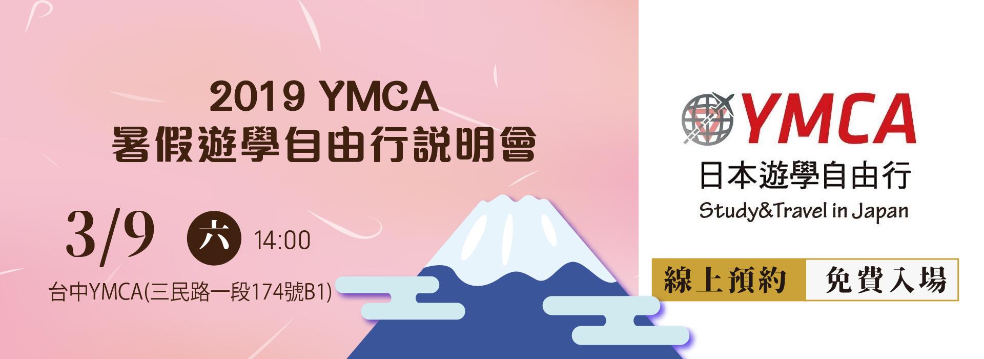 【YMCA2019年春季留學展】台中場2019.03.09下午14:00