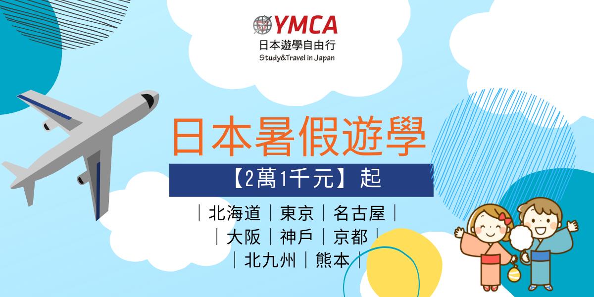 2019日本遊學  YMCA日本遊學自由行早鳥優惠 日本遊學一個月  日本遊學心得  日本遊學推薦  日本遊學打工  日本遊學一個月費用  日本遊學代辦  日本遊學年齡  日本遊學團
