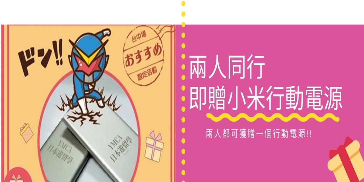 【2019暑假限定】給你自助遊學POWER!YMCA日本自助遊學特典!