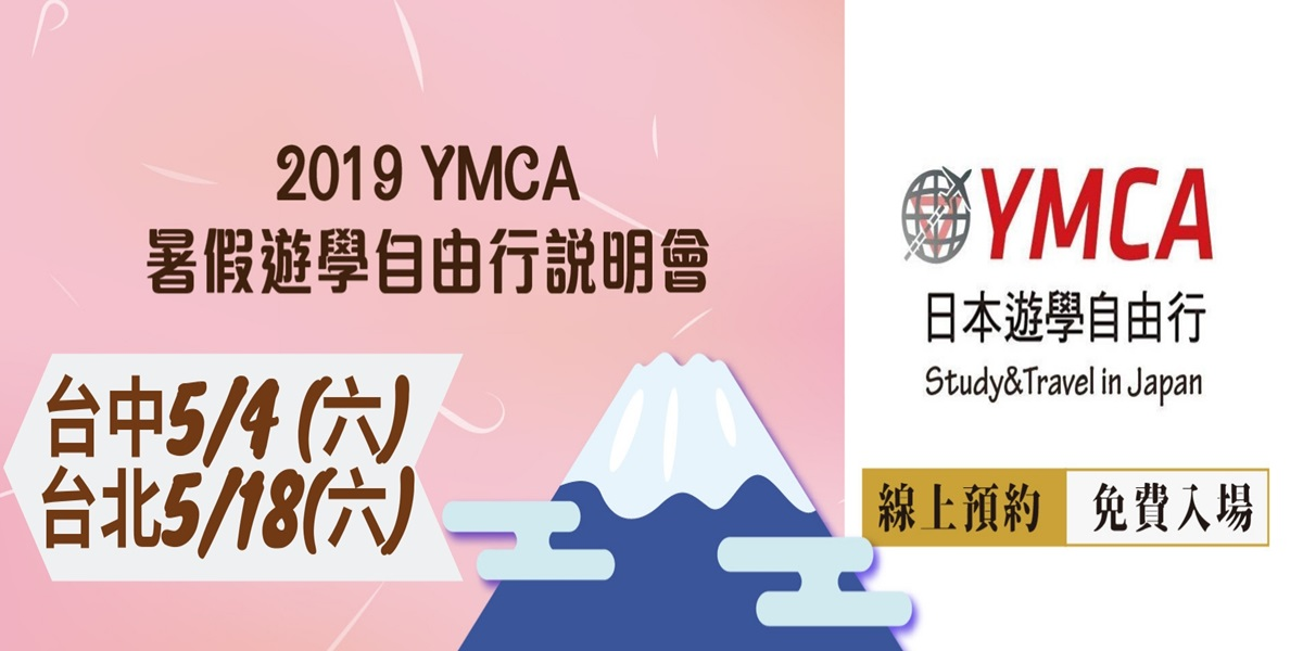 【YMCA2019年遊學自由行說明會】五月份說明會場次