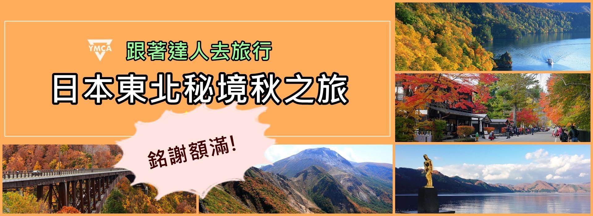 日本東北秘境賞楓行
