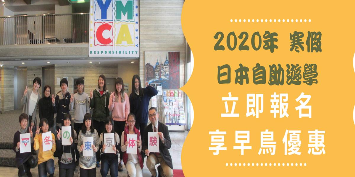 【2020年寒假】日本遊學自由行│自助遊學 立即報名享早鳥優惠