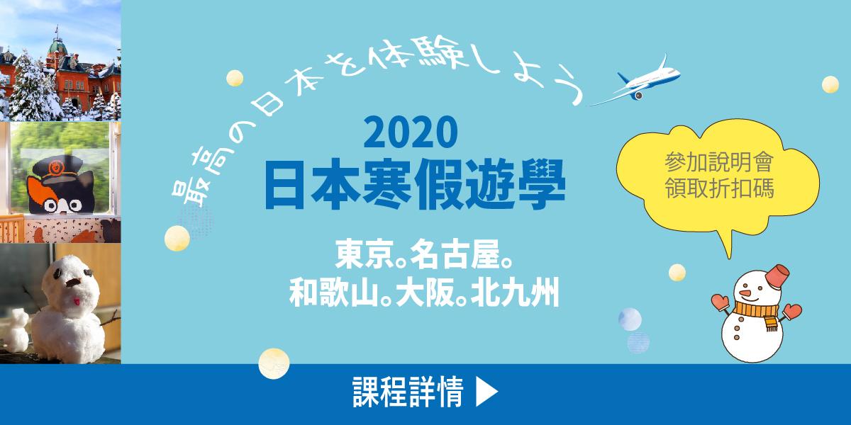 【2020年寒假】日本遊學自由行│自助遊學 東京自助遊學│大阪自助遊學│名古屋自助遊學│和歌山自助遊學│北九州自助遊學│