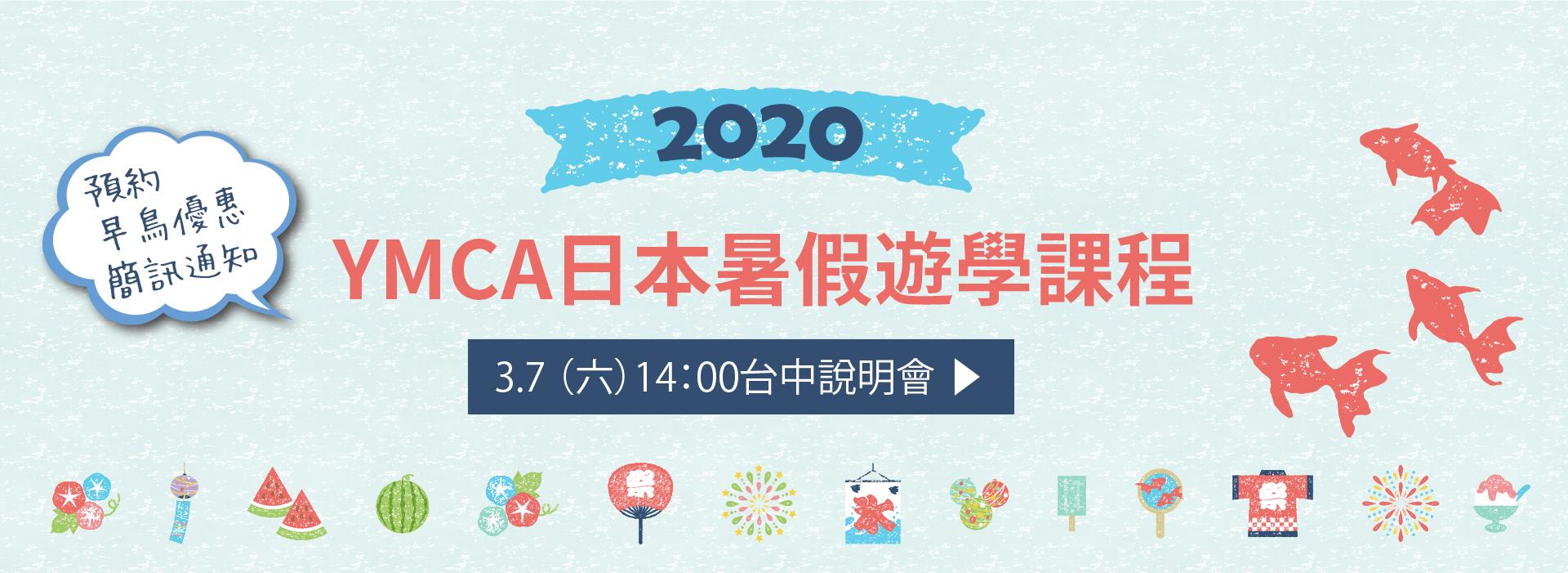 【2020年暑假】早鳥預約