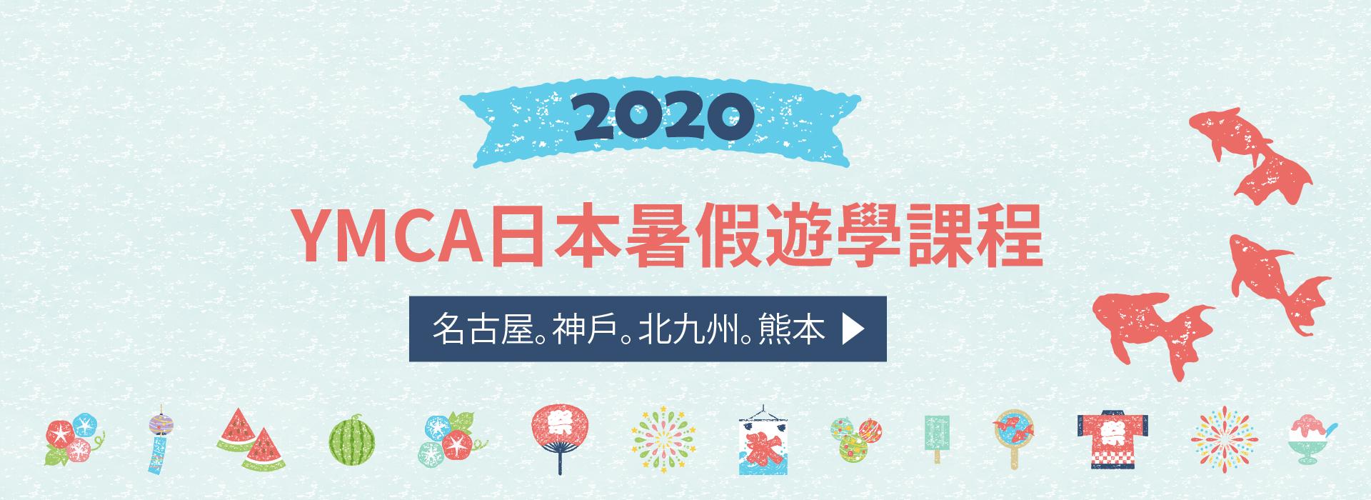 2020年YMCA日本遊學說明會  日本遊學  日本語言學校 日本留學代辦推薦 短期留學體驗 自助遊學 寒假留學生