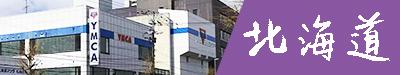 日本短期遊學推薦-北海道YMCA日本語學校