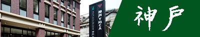日本短期遊學推薦-神戶YMCA日本語學校