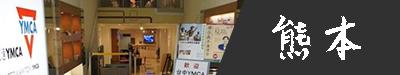 日本短期遊學推薦-熊本YMCA日本語學校