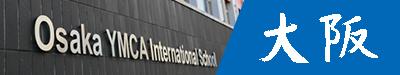 日本短期遊學推薦-大阪YMCA日本語學校